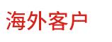 台湾高雄客户