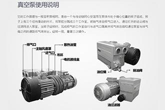 真空包装机真空泵保养的6个步骤